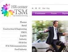HR Center TSM — дизайн сайта