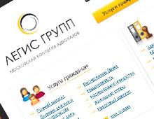 Сайт для коллегии адвокатов