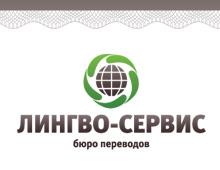 Лингво-Сервис