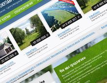 Сайт — продажа земельных участков