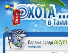 Промо-сайт конкурса