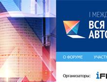 Вся банковская автоматизация 2014