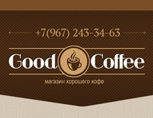 Good-Coffee. Интернет-магазин.