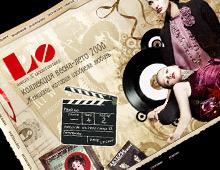 Промо-сайт LO. Весна 2008.