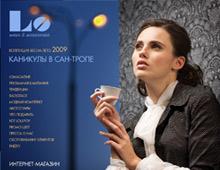 Промо-сайт LO. Весна 2009.