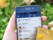 Мобильное приложение для банка