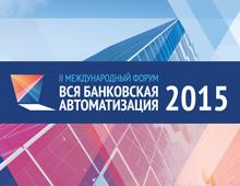 Оформление форума «Вся банковская автоматизация 2015»