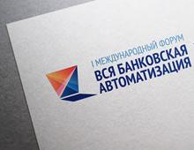 Форум «Вся банковская автоматизация»