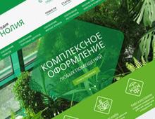 Дизайн сайта компании по озеленению