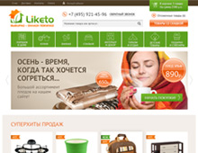 Интернет-гипермаркет