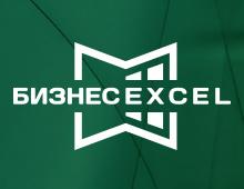 Бизнес Excel